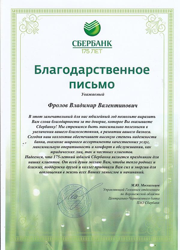 Благодарственное письмо ПАО Сбербанк